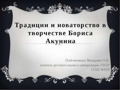 Традиции и новаторство в творчестве Бориса Акунина Подготовила Макарова О.В. ...