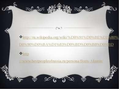 http://ru.wikipedia.org/wiki/%D0%91%D0%BE%D1%80%D0%B8%D1%81_%D0%90%D0%BA%D1%8...