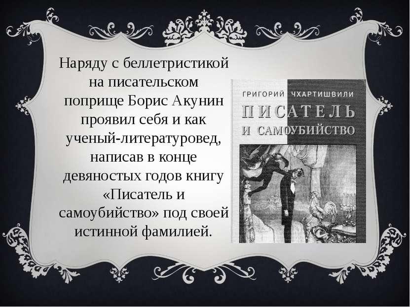 Наряду с беллетристикой на писательском поприще Борис Акунин проявил себя и к...