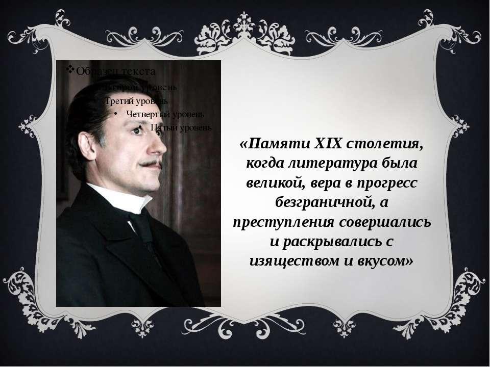 «Памяти XIX столетия, когда литература была великой, вера в прогресс безграни...