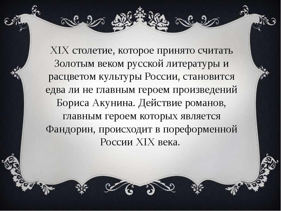 XIX столетие, которое принято считать Золотым веком русской литературы и расц...