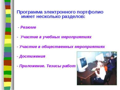 Программа электронного портфолио имеет несколько разделов: - Резюме - Участие...