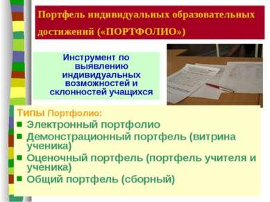 Портфель индивидуальных образовательных достижений («ПОРТФОЛИО») Инструмент п...