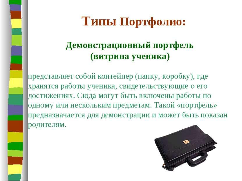 Типы Портфолио: Демонстрационный портфель (витрина ученика) представляет собо...