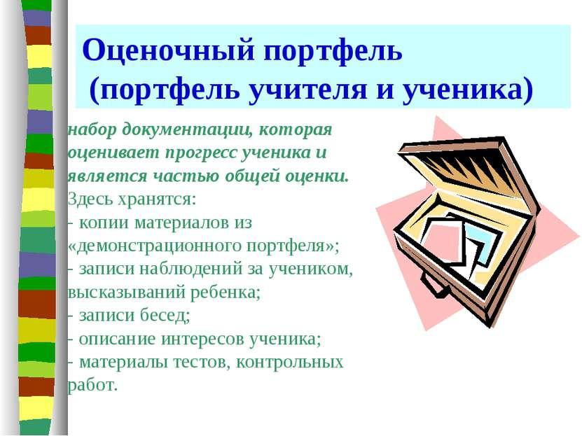 Оценочный портфель (портфель учителя и ученика) набор документации, которая о...