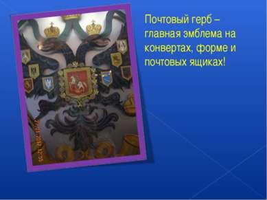 Почтовый герб – главная эмблема на конвертах, форме и почтовых ящиках!