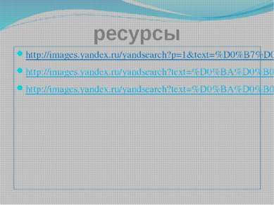 ресурсы http://images.yandex.ru/yandsearch?p=1&text=%D0%B7%D0%BE%D0%BE%D0%BF%...