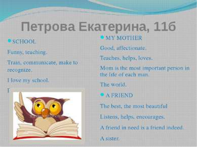 Петрова Екатерина, 11б SCHOOL Funny, teaching. Train, communicate, make to re...