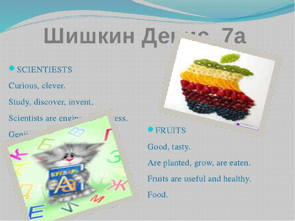 Шишкин Денис, 7а SCIENTIESTS Curious, clever. Study, discover, invent. Scient...