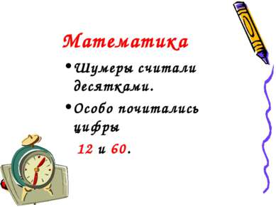 Математика Шумеры считали десятками. Особо почитались цифры 12 и 60.