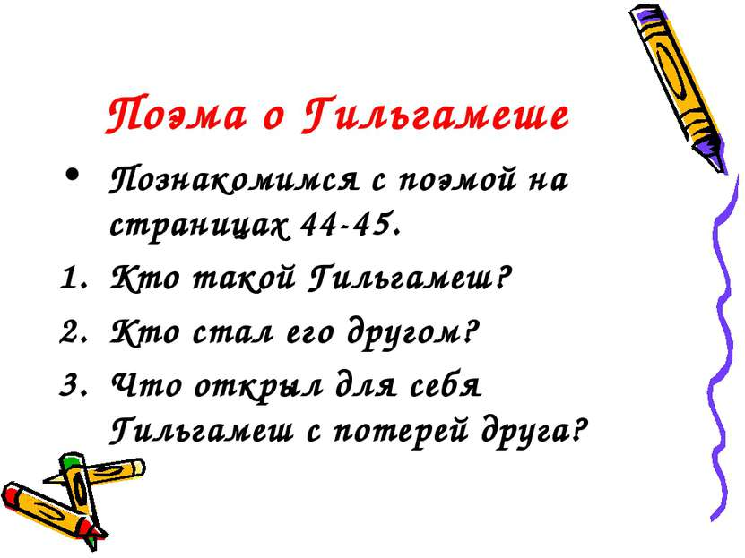 Поэма о Гильгамеше Познакомимся с поэмой на страницах 44-45. Кто такой Гильга...