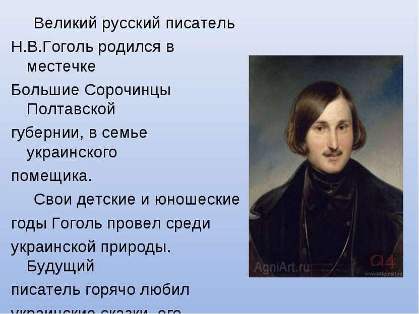 Великий русский писатель Н.В.Гоголь родился в местечке Большие Сорочинцы Полт...