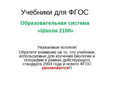 Учебники для ФГОС Образовательная система «Школа 2100» Уважаемые коллеги! Обр...