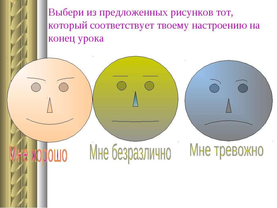 Выбери из предложенных рисунков тот, который соответствует твоему настроению ...