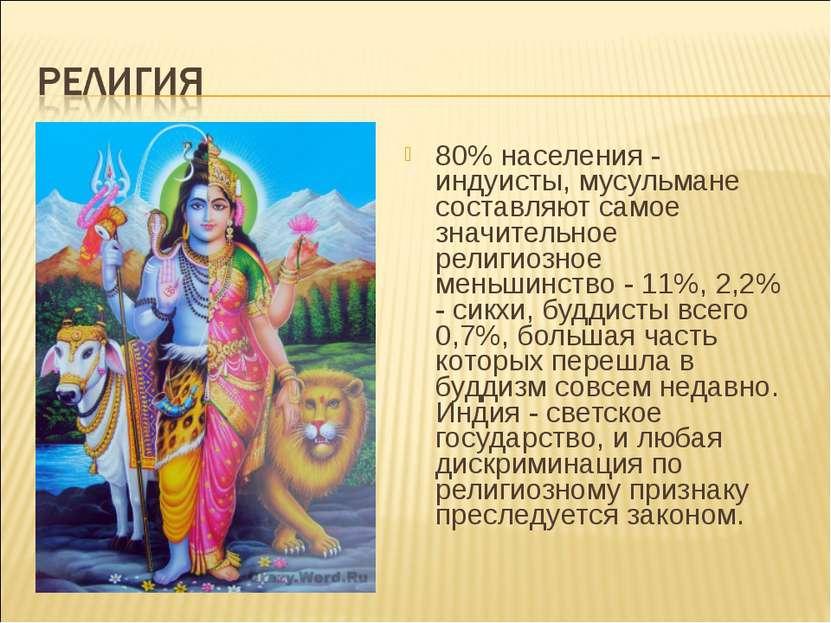 80% населения - индуисты, мусульмане составляют самое значительное религиозно...