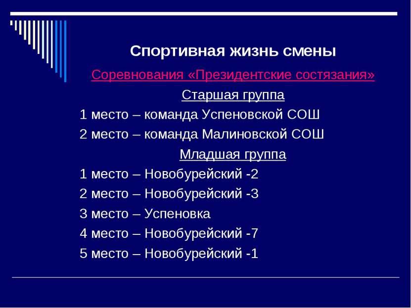 Спортивная жизнь смены Соревнования «Президентские состязания» Старшая группа...