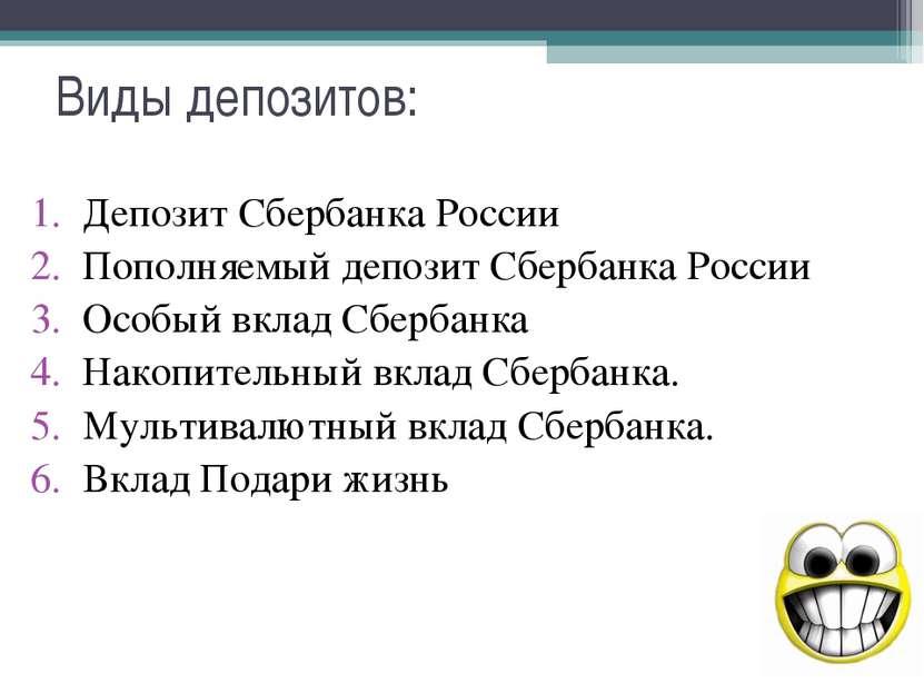 Виды депозитов: Депозит Сбербанка России Пополняемый депозит Сбербанка России...
