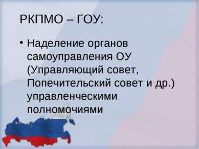 РКПМО – ГОУ: Наделение органов самоуправления ОУ (Управляющий совет, Попечите...