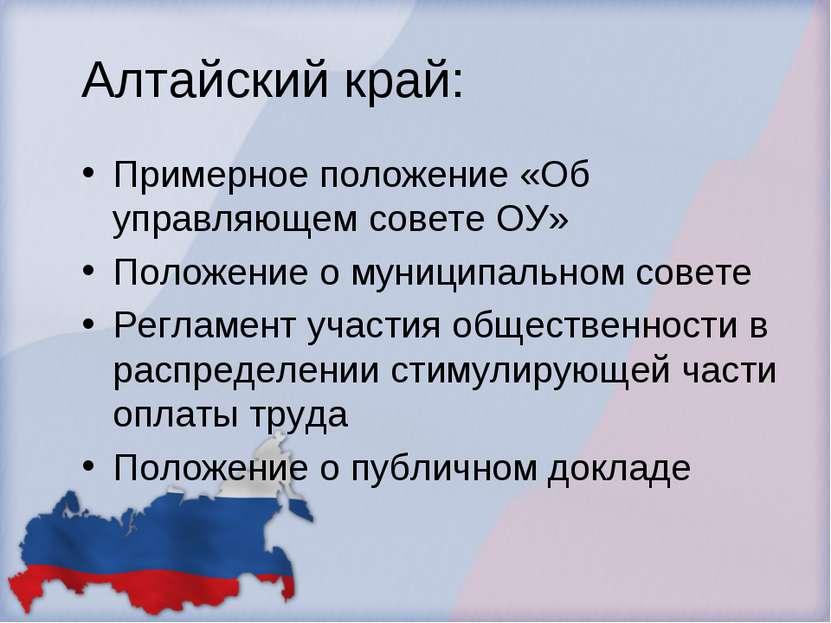 Алтайский край: Примерное положение «Об управляющем совете ОУ» Положение о му...