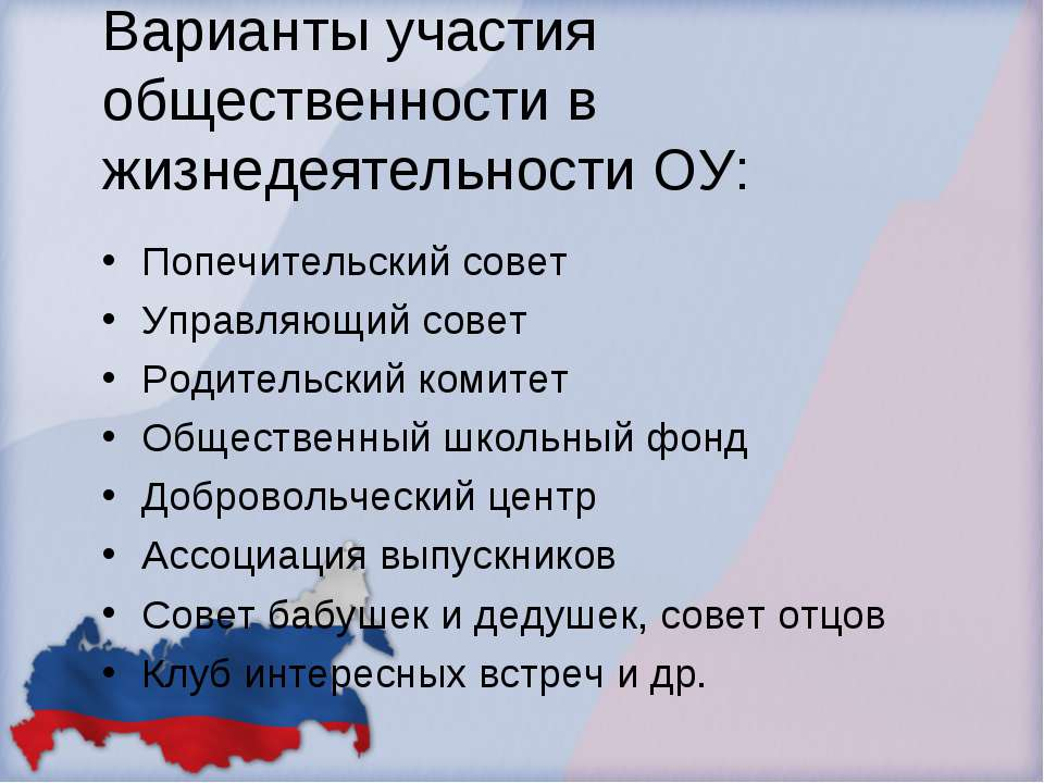 Варианты участия общественности в жизнедеятельности ОУ: Попечительский совет ...