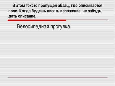 В этом тексте пропущен абзац, где описывается поле. Когда будешь писать излож...
