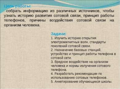 Цель работы: собрать информацию из различных источников, чтобы узнать историю...