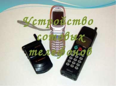 Устройство сотовых телефонов