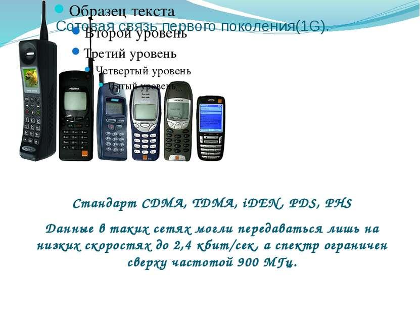 Сотовая связь первого поколения(1G). Стандарт CDMA, TDMA, iDEN, PDS, PHS Данн...