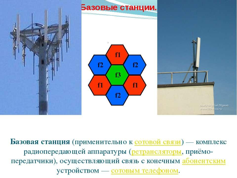 Базовые станции. Базовая станция (применительно к сотовой связи) — комплекс р...