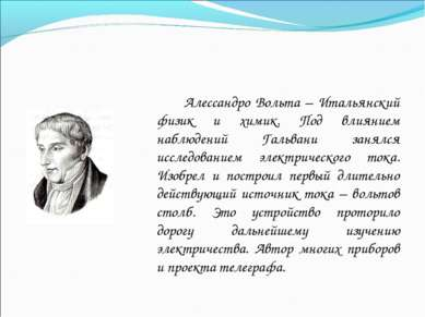 Алессандро Вольта – Итальянский физик и химик. Под влиянием наблюдений Гальва...