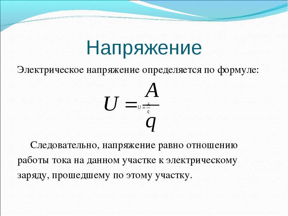 Напряжение Электрическое напряжение определяется по формуле: Следовательно, н...