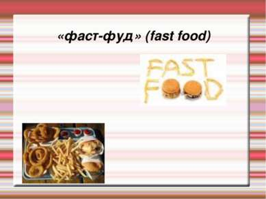 «фаст-фуд» (fast food)