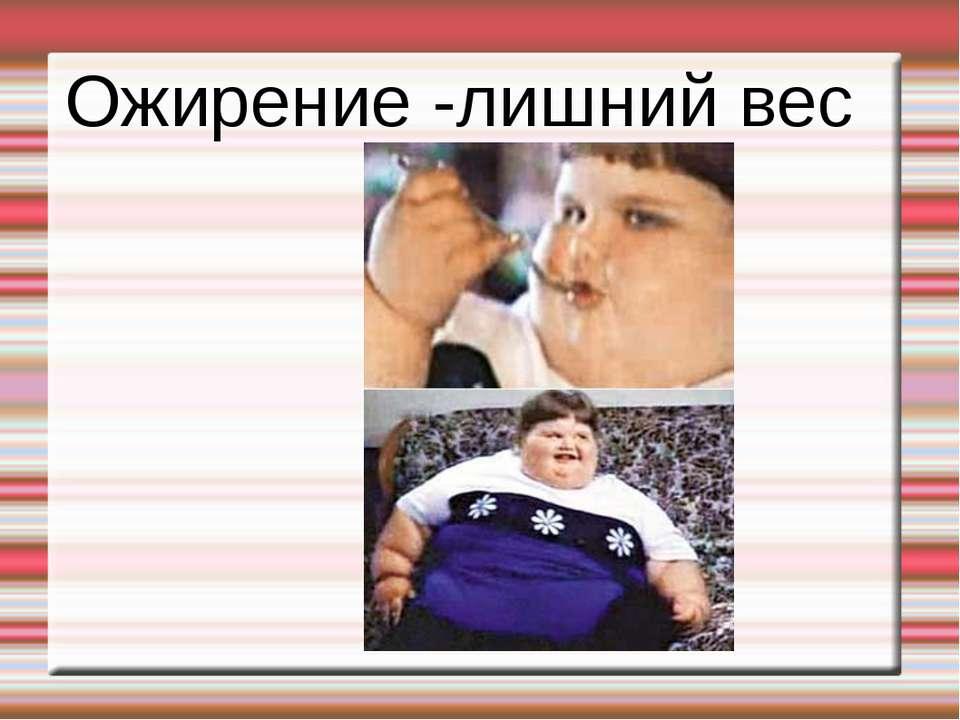 Ожирение -лишний вес