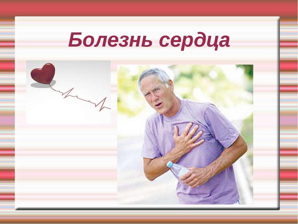Болезнь сердца