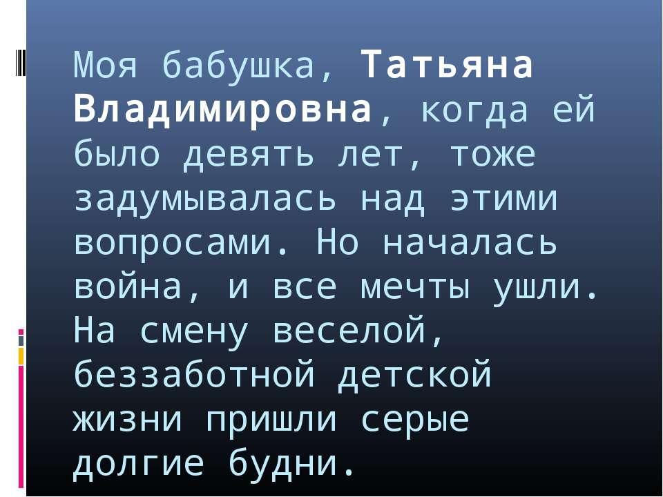 Моя бабушка, Татьяна Владимировна, когда ей было девять лет, тоже задумывалас...