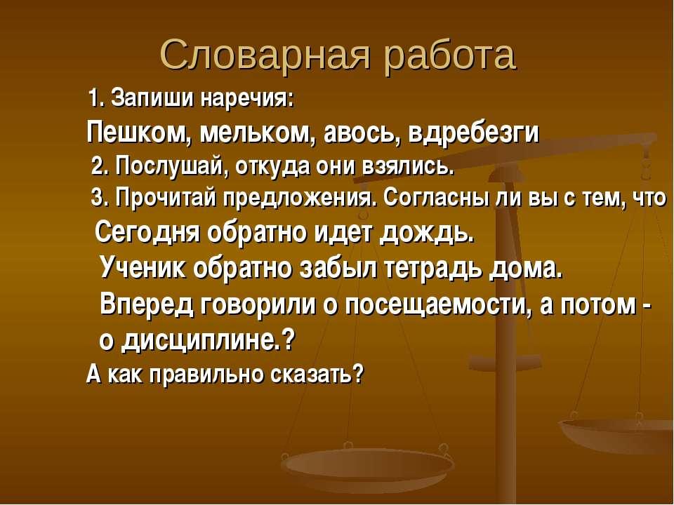 Словарная работа 1. Запиши наречия: Пешком, мельком, авось, вдребезги 2. Посл...