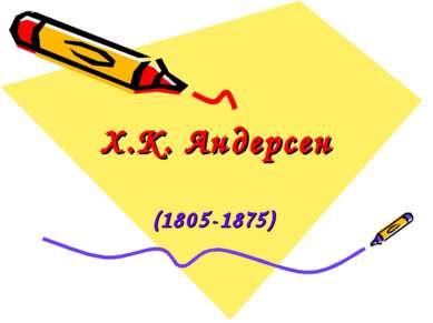 Х.К. Андерсен (1805-1875)