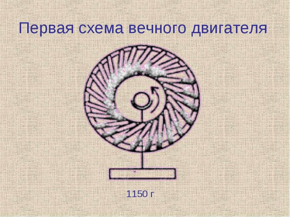 Первая схема вечного двигателя 1150 г