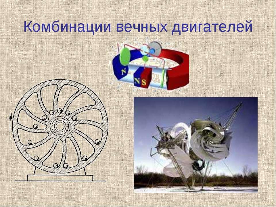 Комбинации вечных двигателей