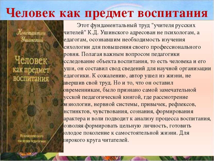 """Человек как предмет воспитания Этот фундаментальный труд """"учителя русских учи..."""