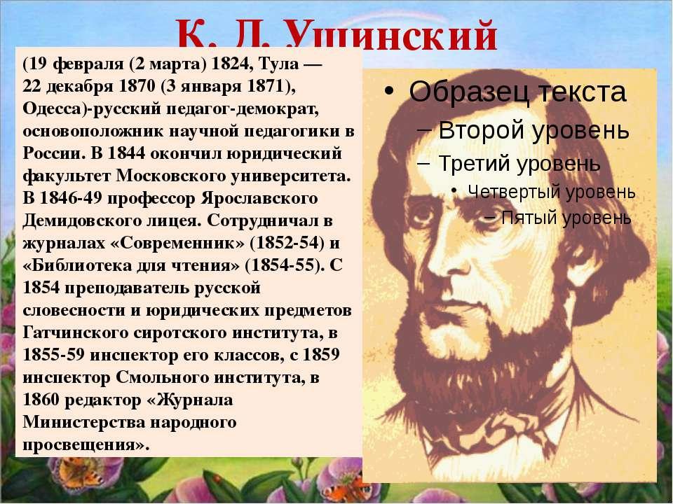 К. Д. Ушинский (19февраля (2марта)1824, Тула— 22декабря 1870 (3января 1...