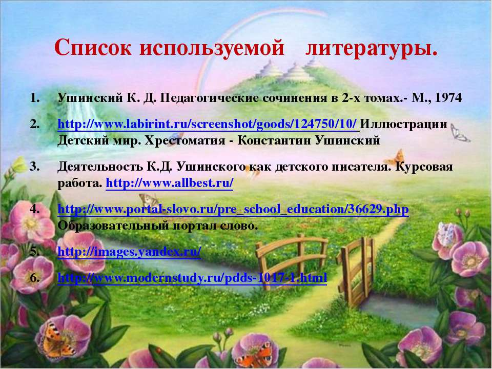Список используемой литературы. Ушинский К. Д. Педагогические сочинения в 2-х...