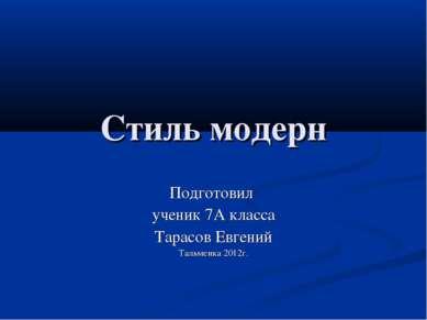 Стиль модерн Подготовил ученик 7А класса Тарасов Евгений Тальменка 2012г.