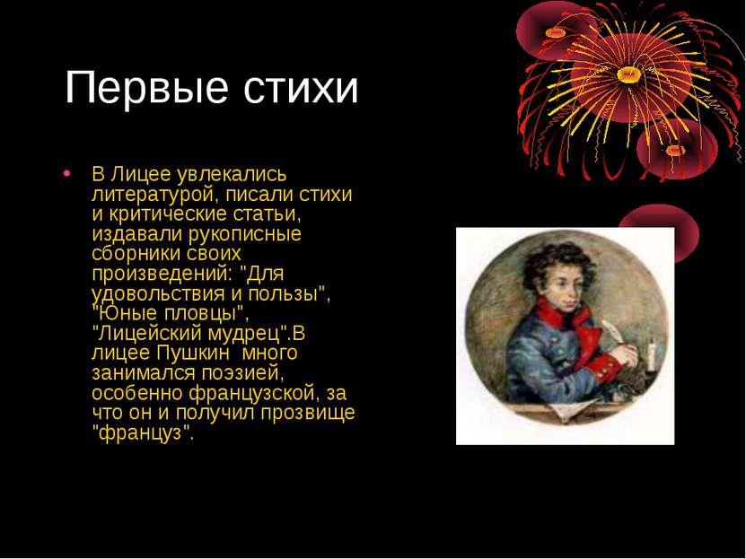 Первые стихи В Лицее увлекались литературой, писали стихи и критические стать...
