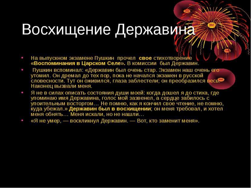Восхищение Державина На выпускном экзамене Пушкин прочел свое стихотворение «...