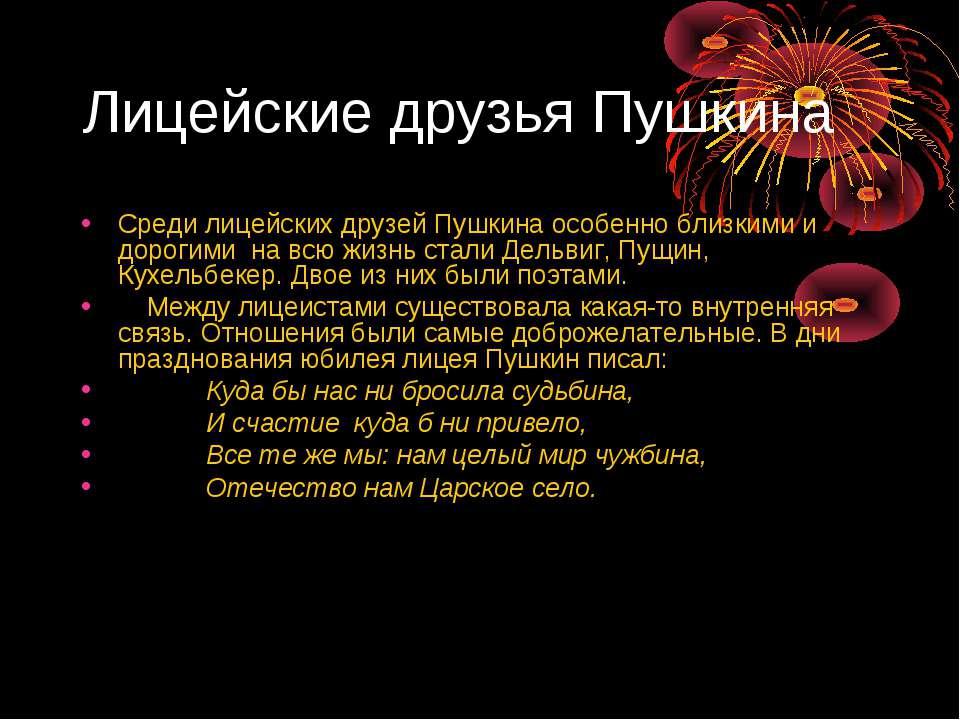 Лицейские друзья Пушкина Среди лицейских друзей Пушкина особенно близкими и д...
