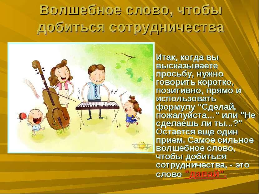 Волшебное слово, чтобы добиться сотрудничества Итак, когда вы высказываете пр...