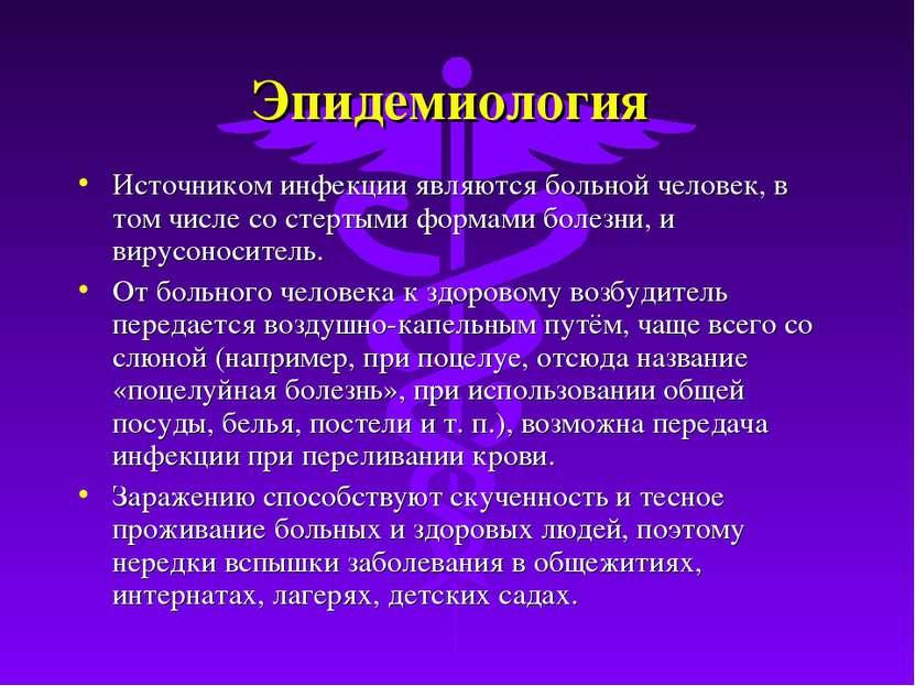 Эпидемиология Источником инфекции являются больной человек, в том числе со ст...