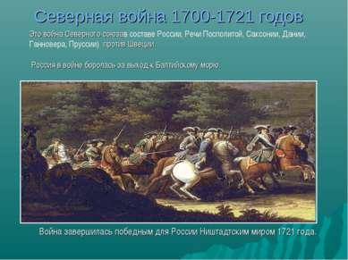 Северная война 1700-1721 годов Война завершилась победным для России Ништадтс...