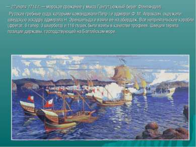 — 27 июля 1714 г. — морское сражение у мыса Гангут (южный берег Финляндии). Р...